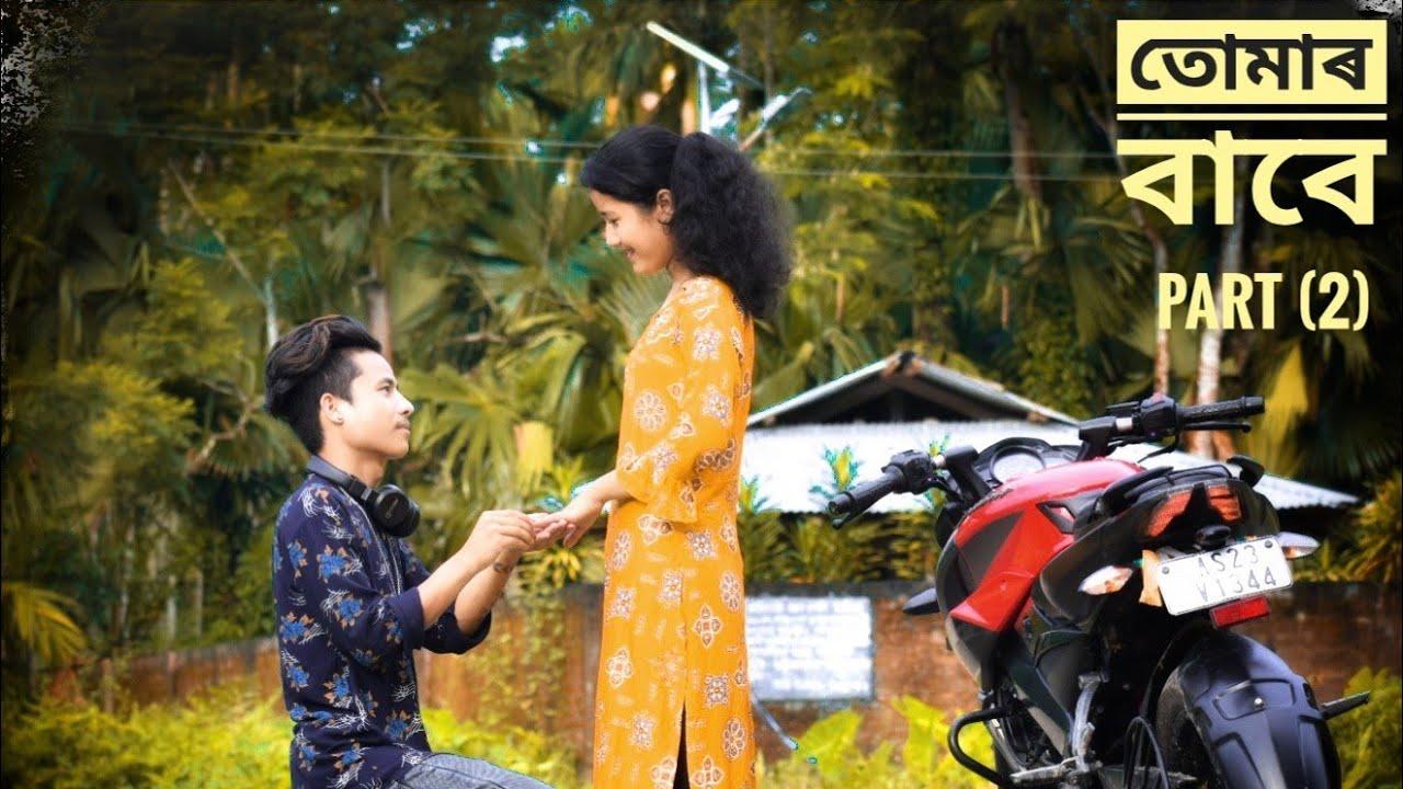 Tumar babe    cute love story part 2 .