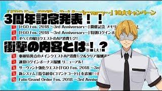 [LIVE] 【Fate/Grand Order】3周年記念イベント発表!!