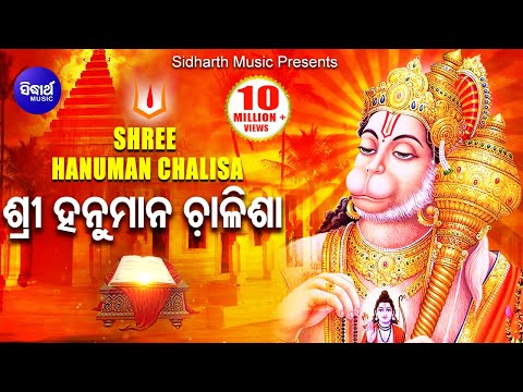 Sri Hanuman Chalisa | ଶ୍ରୀ ହନୁମାନ ଚାଳିଶା | Dilip Sarangi | Odia Bhaktidhara