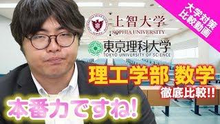 各大学の対策法を教科ごとに比較します! 今回は上智大学と東京理科大学...