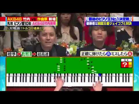 Produce 48 - Takeuchi Miyu Playing Mozart -Turkish March