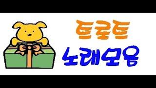최신 트로트 연속듣기 1위부터 30위