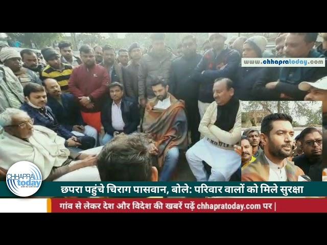 छपरा पहुंचे चिराग पासवान, बोले: रूपेश सिंह के परिवार वालों को मिले सुरक्षा