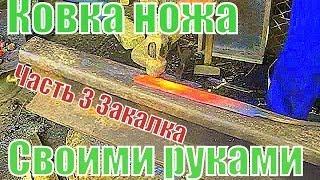 видео Как сделать нож из рессоры своими руками: без ковки, закалка