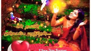 Chinna Purave 💞 Chinna Purave 💞 Kannal Pesava 💞 Tamil Whatsapp 💞 Status