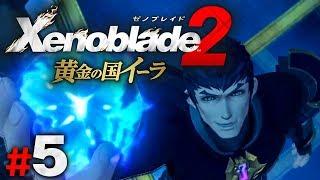 『ゼノブレイド2 黄金の国イーラ』を実況プレイpart5【Xenoblade2】
