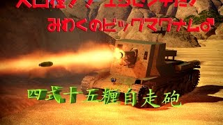 【War Thunder】大口径♂四式十五糎自走砲ホロ