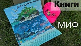 Детские книги от МИФ / Офелия Мирзоян