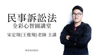 宋定翔老師(王俊翔)│民事訴訟法心智圖講堂2.0│主題01.民事訴訟基本概述