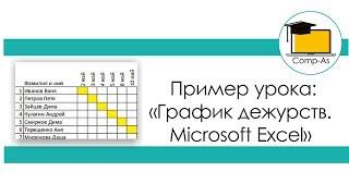 Как создать таблицу в Excel на примере простейшего графика дежурств