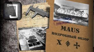 maus. Броня, орудие, снаряжение и тактики. Подробный обзор