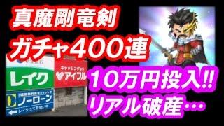 星ドラ 実況「真魔剛竜剣ガチャ!10万円でバラン装備コンプ狙い」