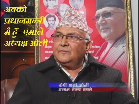 Latest interview of KP Oli after the election in Nepal ll अब