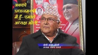 Latest interview of KP Oli after the election in Nepal ll अबको प्रधानमन्त्री मै हुँ !!