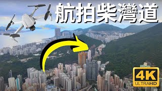 Publication Date: 2020-05-17 | Video Title: Mavic Air2航拍筲箕灣經柴灣道到柴灣站 Drone