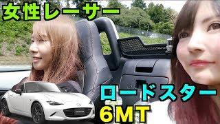 【女子2人旅】愛車のオープンカーで河口湖をドライブ♪ (NDロードスター 6MT)