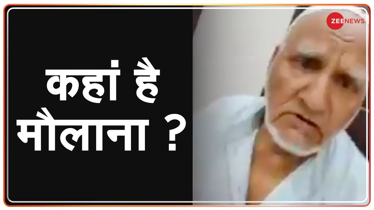 अब्दुल समद गायब है या गायब किया गया ? | Abdul Samad | Religion Politics | Hindi news | Latest News