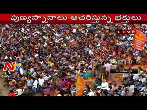 Heavy Pilgrim Rush At Rajahmundry | Godavari Harathi | Godavari Pushkaralu | NTV