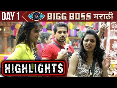 Bigg Boss Marathi | Highlights Of Day 1 |...