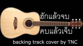 ฮักแล้วจบ คบแล้วเจ็บ - ไผ่ พงศธร cover backing track by TNC