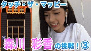 タッチ・ザ・マッピー 復活のニャームコ団」 森川彩香の挑戦!パート3 2...