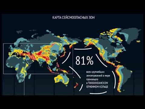 ЗДЕСЬ ОПАСНО: Опасные зоны землетрясений на Земле! Где в мире большой риск землетрясений.
