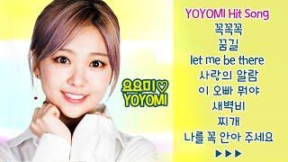 요요미 인기곡 모음 (24곡 연속듣기) YOYOMI Best Special 꼭꼭꼭/꿈길/팝송/이오빠 뭐야/새벽비/찌개/나를 꼭 안아 주세요♡ (외)