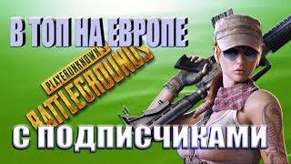 В ТОП НА ЕВРОПЕ.PUBG MOBILE С ПОДПИСЧИКАМИ.СТРИМ(открытие кейсов)#gamingonline