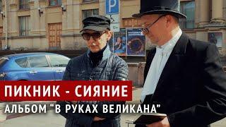 """Пикник - """"Сияние"""" - история про альбом """"В руках великана"""""""