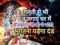 गलती से भी न लगाएं घर में हनुमान जी की ऐसी फ़ोटो वरना फल की जगह पड़ सकता है भुगतना Hanuman ji Special