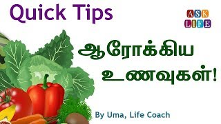 How to eat healthy in tamil   motivational uma life coach asklife tips