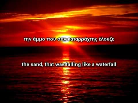 Nikos Papazoglou - Augoustos ( English & Greek Lyrics )