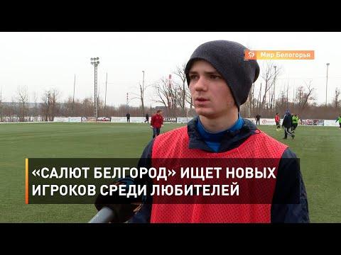 «Салют Белгород» ищет новых игроков среди любителей