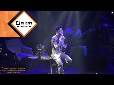 Download [TAKE(테이크)] 너였다면(JUNGSEUNGHWAN Cover.)(LIVE)
