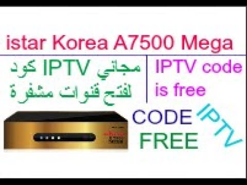 وسيلة رافع ملف قنوات IPTV جهاز File uploader device channels IPTV device  istar Korea A7500 Mega