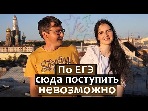 По ЕГЭ сюда поступить невозможно - Математика в СПбГУ. Факультет Математики и Компьютерных Наук