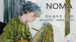 2019 Happy New Year ( Gouache ㅣ Watercolor ㅣ 과슈 ㅣ 불투명 수채화 ㅣ 일러스트 )