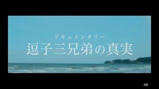 2016年秋より 劇場で公開された 映像監督・佐々木晃太氏による逗子三兄...