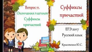 ЕГЭ 2017. Русский язык. Суффиксы причастий настоящего времени (Вопрос 11)