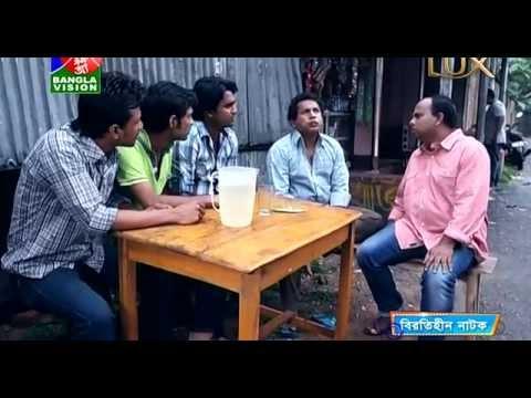 Bangla Natok Sei Rokom Pankhor HD thumbnail