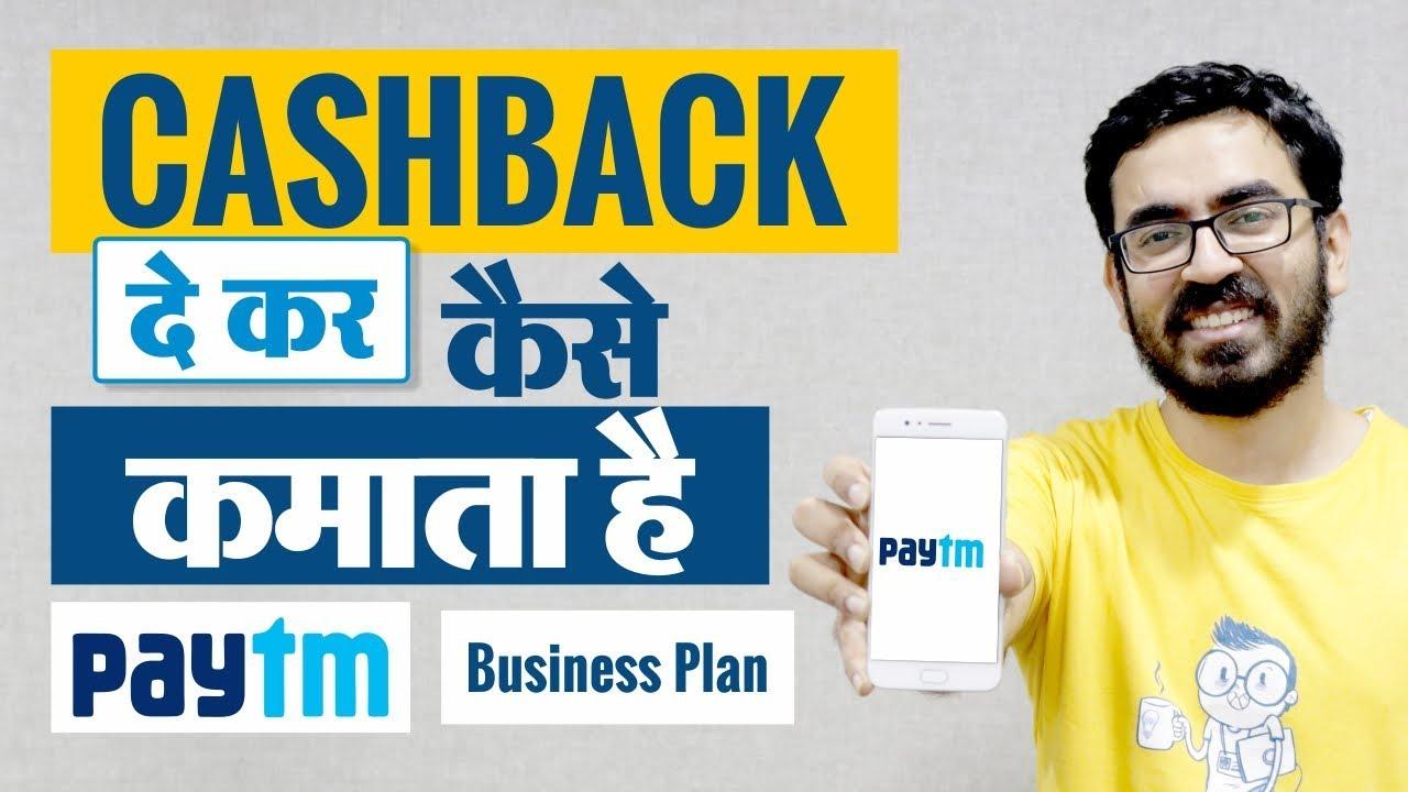 Paytm कैसे बनी 70,000 करोड़ की Company | Business Success Story in Hindi