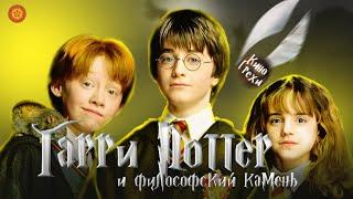"""Все грехи """"Гарри Поттер и философский камень"""""""