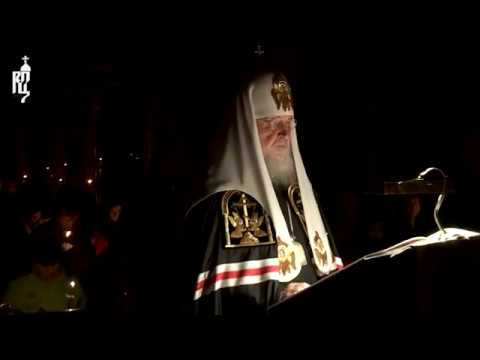 Во вторник 1-й седмицы Великого поста Патриарх Кирилл совершил повечерие в Богоявленском соборе