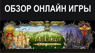 видео My lands, первые шаги в игре без вывода денег - от старта до ограбления за день  (mlgame мои земли)