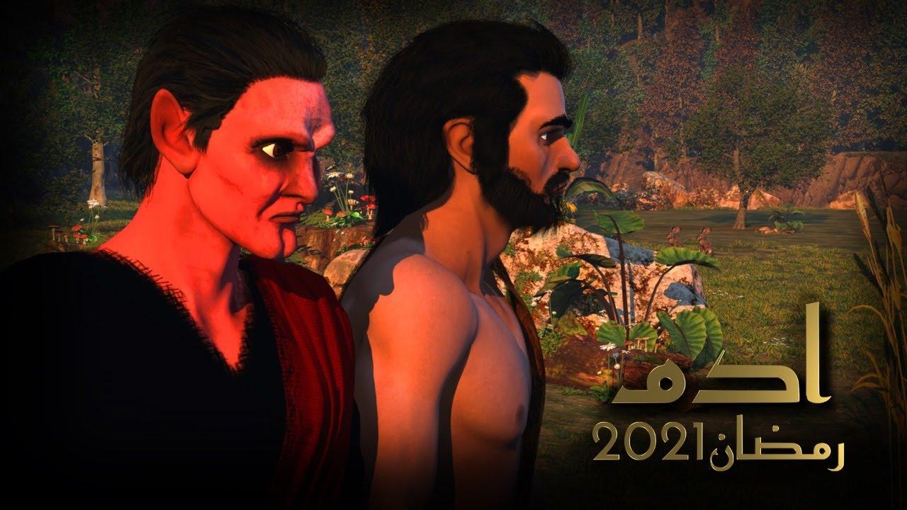 اغواء ابليس و لحظة خروج ادم من الجنة  -  حصريا مسلسل ادم في رمضان 2021 | Adam Series