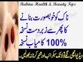 Nak ki Charbi Khatam kerne ka zabardast nuskha Nak hojeye slim in urdu hindi