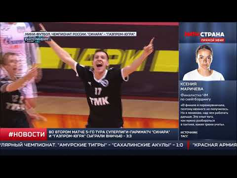 """Матч! Страна"". Новости спорта. 5-й тур. «Синара» - «Газпром Югра»"
