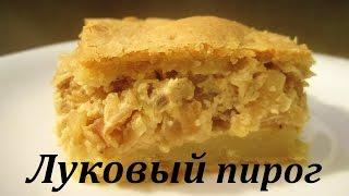 Луковый пирог. РЕЦЕПТ ЛУКОВОГО ГОРЯ!)))