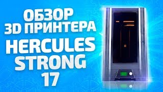 Видео Обзор Большого 3D принтера Hercules Strong 17