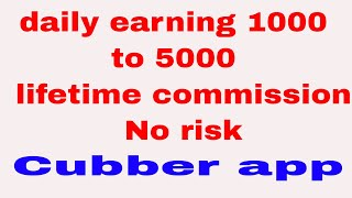 Earn daily 1000 rupees guaranteed | Refer and get 100 from  each refer  Cubber Cashback Wallet.
